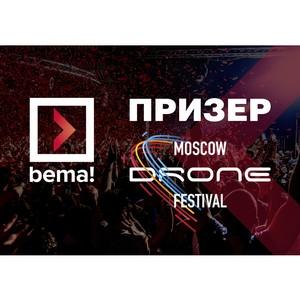 Moscow Drone Festival стал призером премии bema!