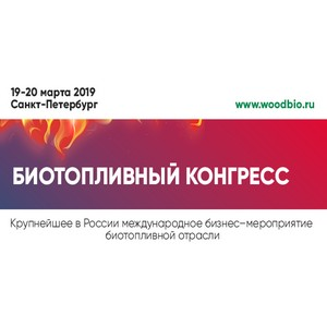 Крупнейшее мероприятие биотопливной отрасли в РФ традиционно пройдет в Санкт-Петербурге