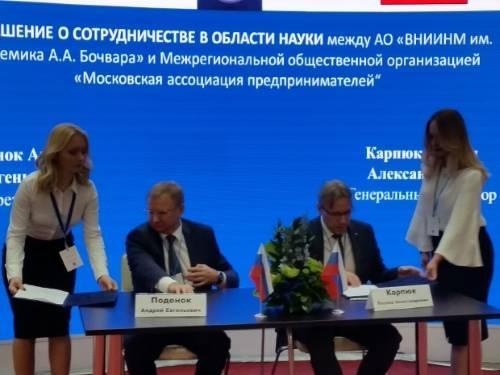 Сотрудничество между Московской ассоциацией предпринимателей и ВНИИНМ им. Бочвара.
