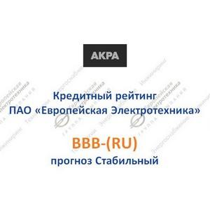 АКРА повысило кредитный рейтинг ПАО «Европейская Электротехника» до инвестиционного уровня BBB-(RU)