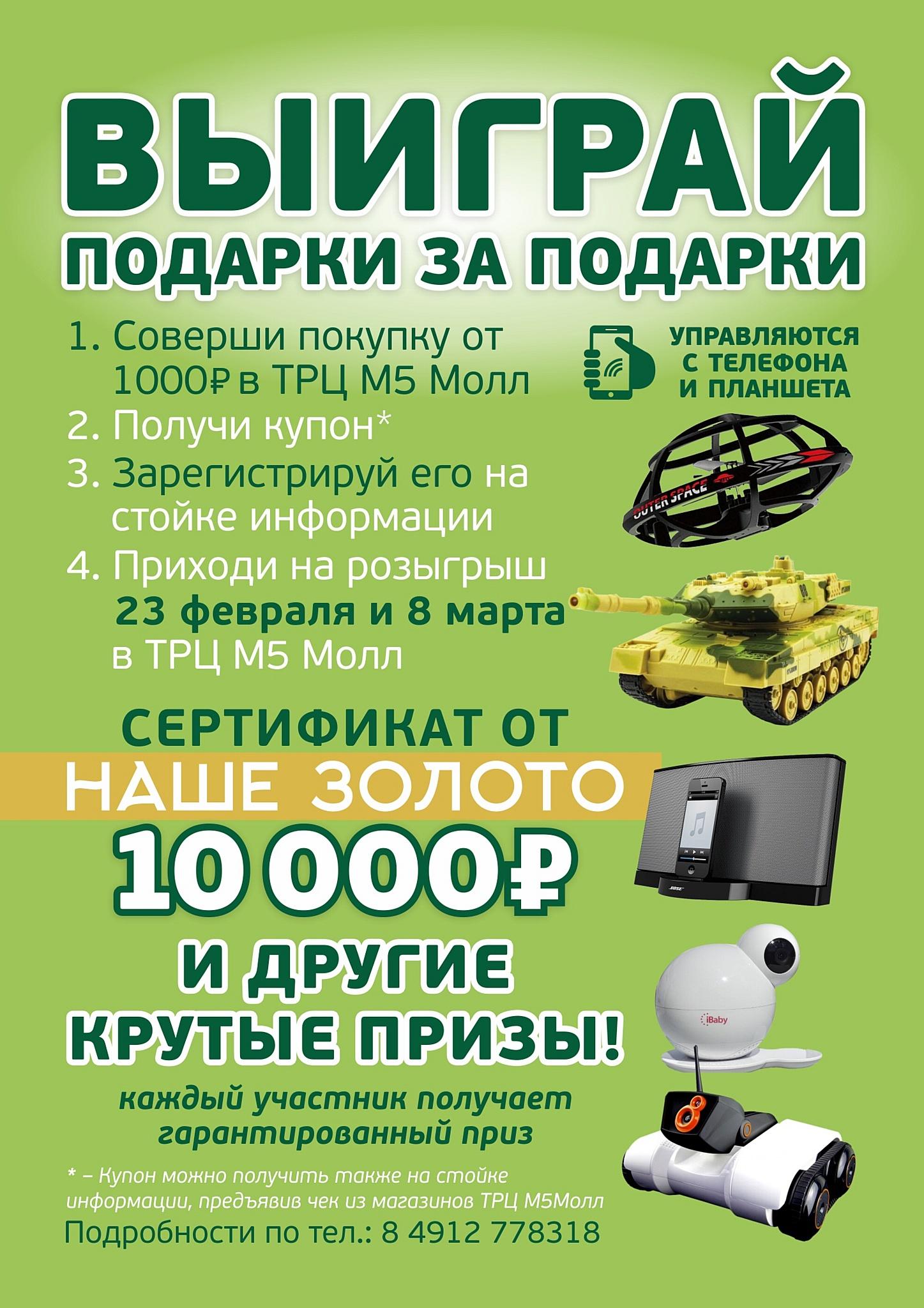 «М5 Молл» дарит сертификат на 10 000 рублей в ювелирный магазин