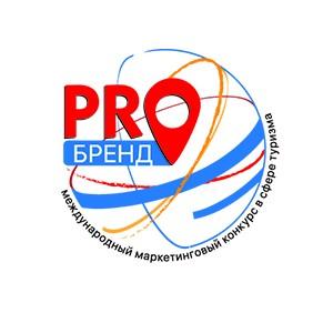 I международный маркетинговый конкурс в сфере туризма «PROбренд» принимает заявки
