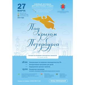 Информационно-культурное мероприятие для мигрантов «Под крылом Петербурга»