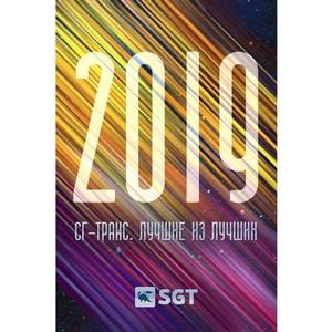 АО «СГ-транс» заняло призовое место в конкурсе на лучший корпоративный календарь-2019