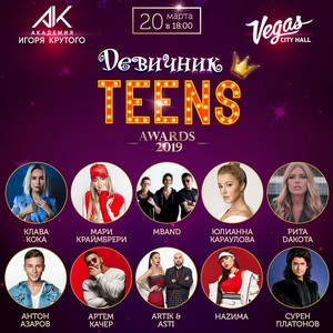 Девичник Teens от Академии Игоря Крутого 20 марта