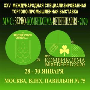 XXV Международная выставка  «MVC: Зерно-Комбикорма-Ветеринария-2020» приглашает к участию