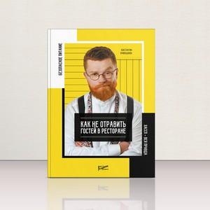 При поддержке торговой марки Tork вышла книга о ХАССП для ресторанов