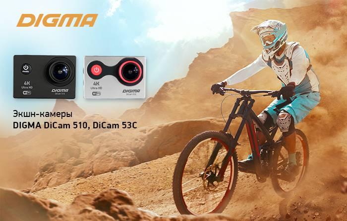 Экшн-камеры Digma DiCam 53C и DiCam 510: больше впечатлений от активного отдыха