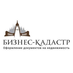 Компания «Бизнес-Кадастр» - компетентный помощник собственника недвижимости