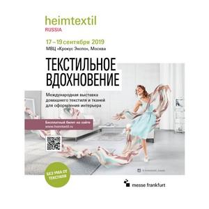 В сентябре 2019 года в Москве пройдет выставка домашнего и интерьерного текстиля Heimtextil Russia