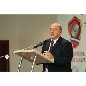 М.Мишустин: Цифровизация налоговых органов позволяет строить экономику доверия