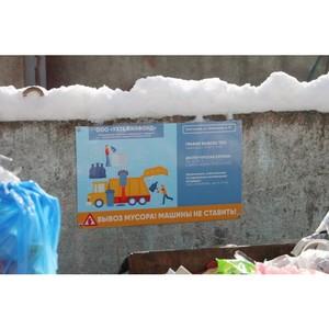 «Молодежка ОНФ» добилась установки информационных табличек на контейнерных площадках в Сыктывкаре