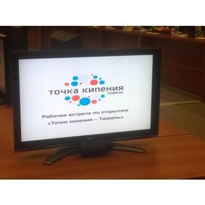 Новое пространство для коллективной работы откроется в Тюмени