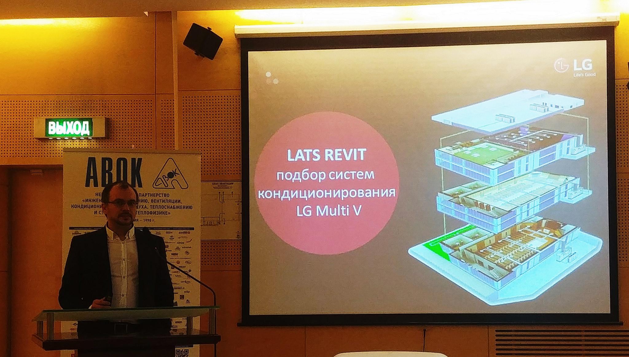 LG Electronics приняла участие в конференции Авок в рамках международной выставки
