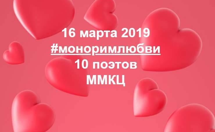 16 марта 2019 состоится поэтический спектакль Монорим любви от Театра живого слова