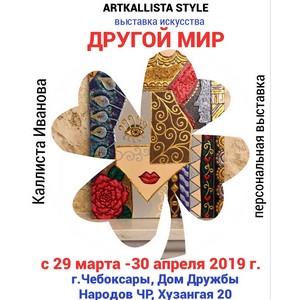 В Доме дружбы народов откроется выставка самобытной чувашской художницы Каллисты Ивановой