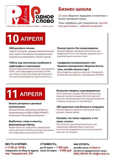 Нужно ли донскому бизнесу грамотно общаться по-русски?