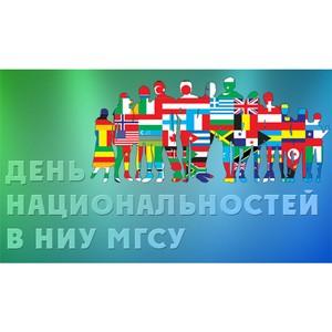 День национальностей в НИУ МГСУ
