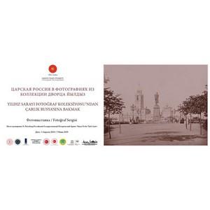 Фотовыставка «Царская Россия в фотографиях из коллекции дворца Йылдыз» в «РГИА»