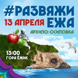 Администрация Архипо-Осиповки поддержит акцию Trashtag Challenge