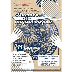 Открытие выставки «Мастер и подмастерья»