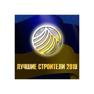 Всеукраинская строительная премия: итоги отбора в 2019 году