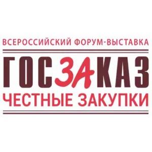 Форум-выставка «Госзаказ-2019» проходит в 15-й раз