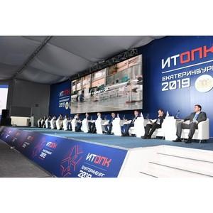 VIII форум «ИТ на службе оборонно-промышленного комплекса – 2019» в Екатеринбурге