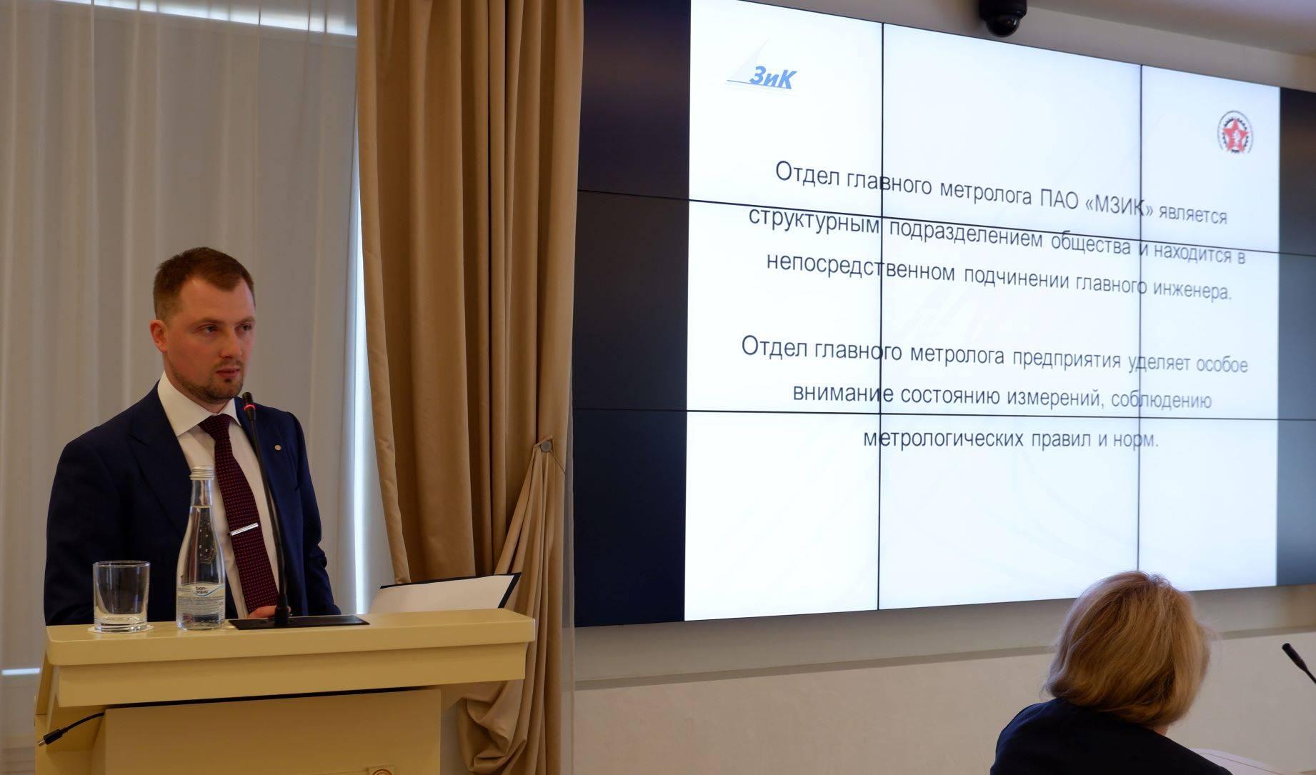 Создан совет главных метрологов