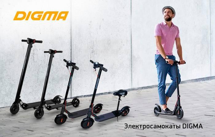 Электросамокат DIGMA