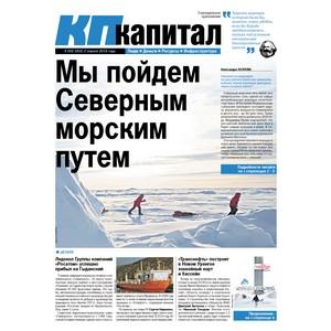 Экспансия в нишу деловых СМИ: «Комсомольская правда» запустила проект «КП Капитал»