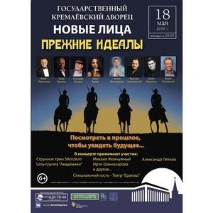 18 мая в Кремле - старт ежегодного фестиваля советской песни