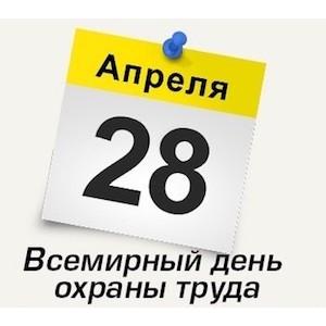 28 апреля - День охраны труда