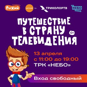 Путешествие в страну телевидения состоится в ТРК «Небо»