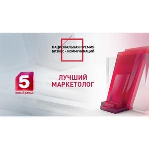Серебряная награда в номинации «Лучший маркетолог»
