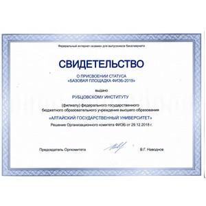 Рубцовский Институт получил свидетельство о присвоении статуса