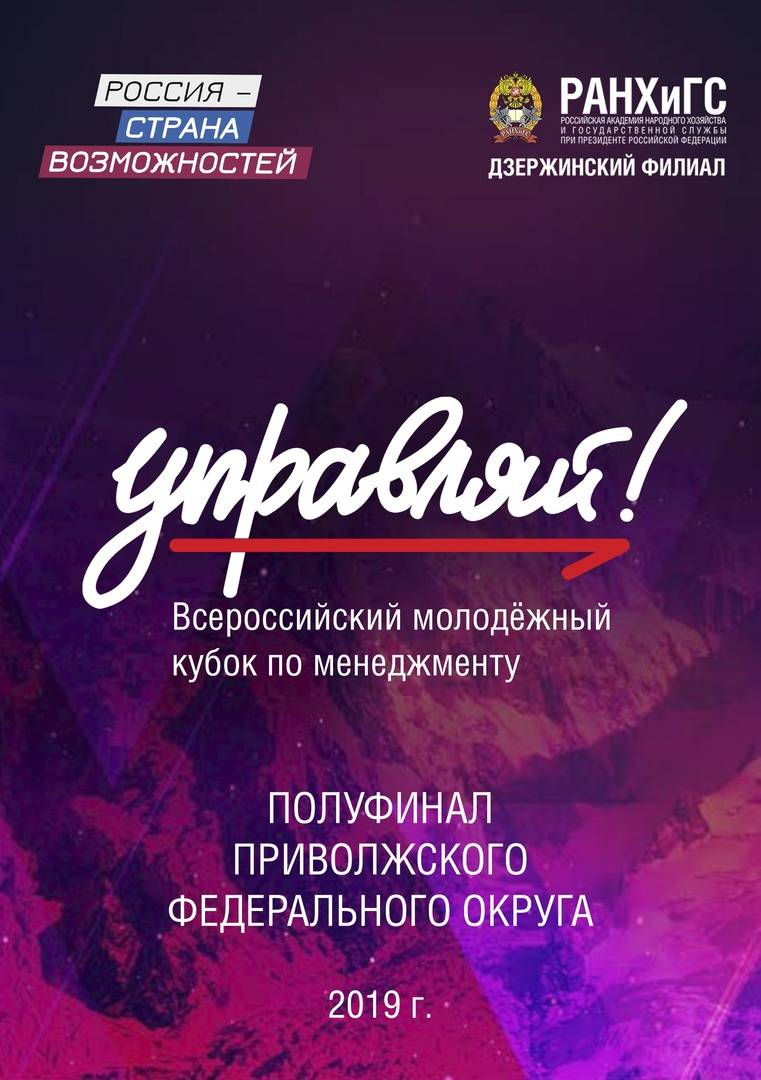 Дзержинский филиал РАНХиГС станет организатором полуфинала кубка по менеджменту «Управляй!»