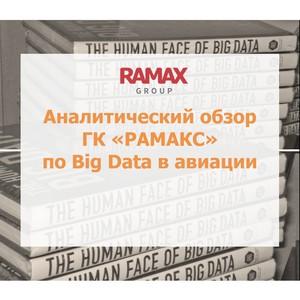 TAdviser опубликовал обзор ГК «Рамакс» по теме Big Data в авиации