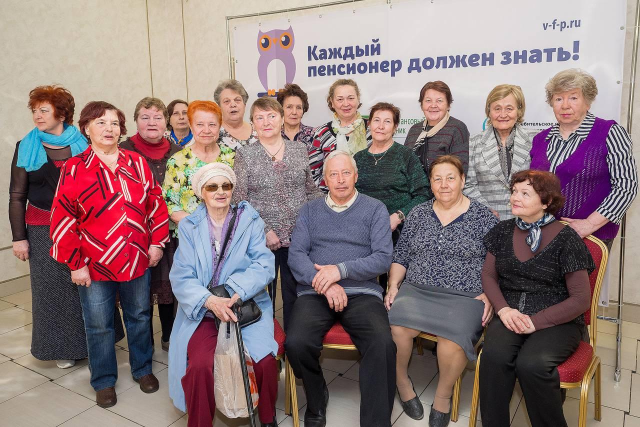 «Каждый пенсионер должен знать» - финансовая грамотность для пенсионеров!