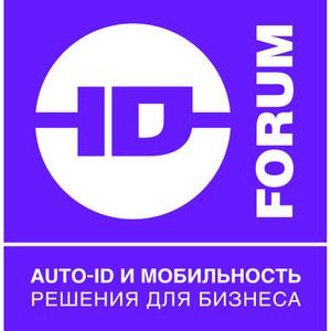 V Международный форум «Auto-ID & Mobility: решения для бизнеса»