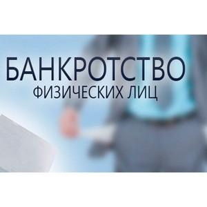 О банкротстве физических лиц шла речь на форуме в Челябинске