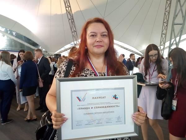 Камчатская журналистка стала лауреатом всероссийского конкурса ОНФ «Правда и справедливость»