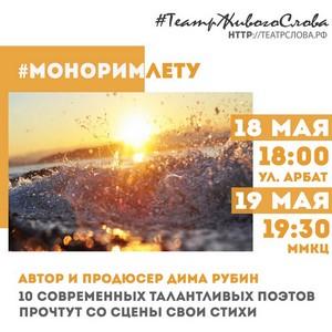 Приглашаем 18 и 19 мая на поэтический спектакль Монорим лету