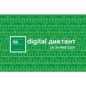 Активисты ОНФ в Мордовии присоединились к образовательной акции «Digital диктант»