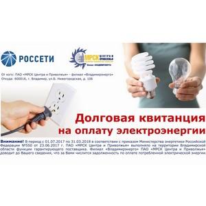 Должники Владимирэнерго получат отдельные квитанции за электроэнергию