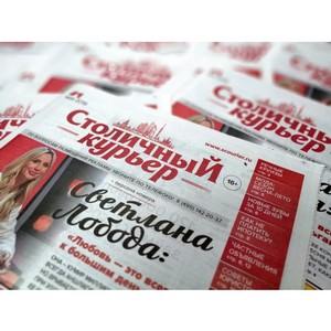 Вышел в свет первый номер новой московской газеты «Столичный курьер»