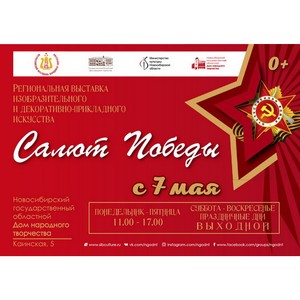 Открытие региональной выставки изобразительного и декоративно-прикладного искусства «Салют Победы»