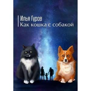 Илья Гуров написал книгу