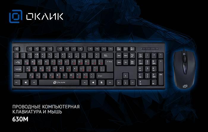 Набор периферии Oklick 630M: работать с удовольствием!