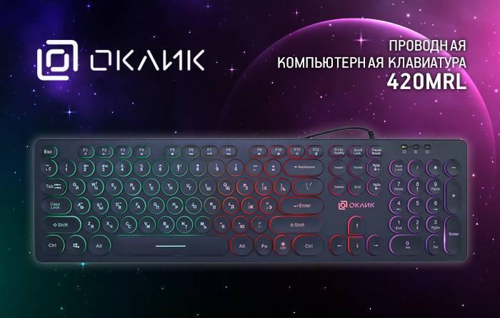 Проводная компьютерная клавиатура 420MRL: удобство и стиль